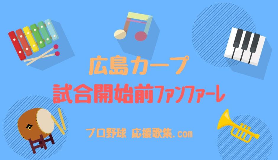 試合開始時ファンファーレ【広島カープ応援歌】