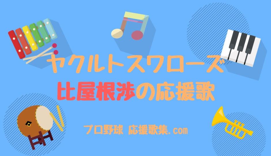 比屋根渉 応援歌【東京ヤクルトスワローズ】