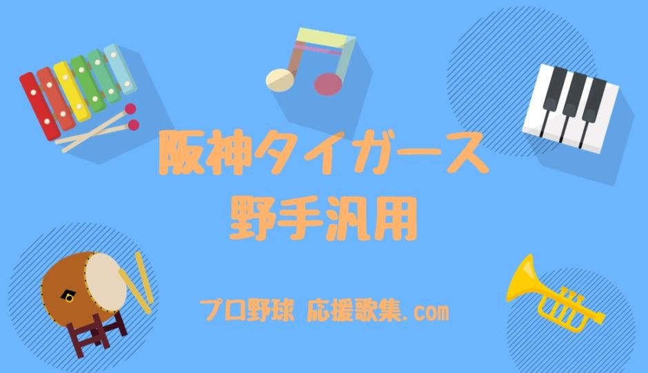野手汎用【阪神タイガース応援歌】