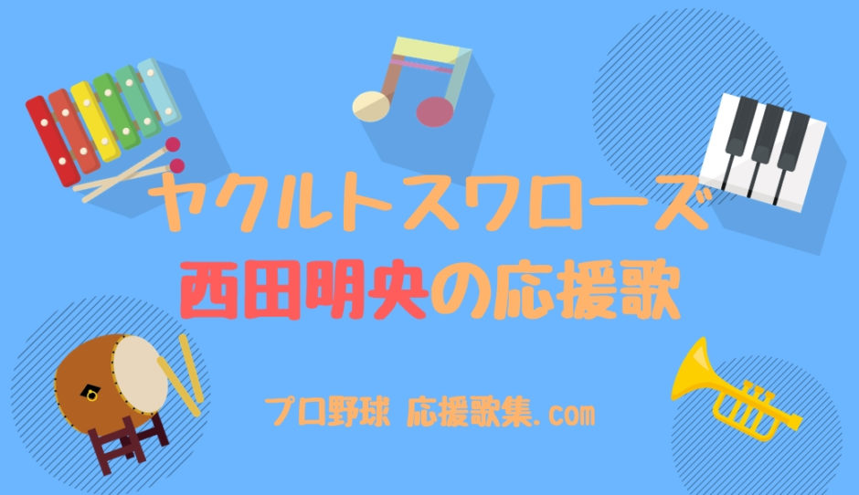西田明央 応援歌【東京ヤクルトスワローズ】