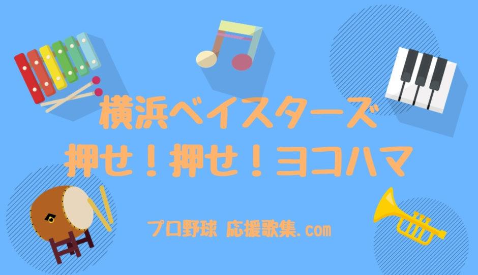 押せ!押せ!ヨコハマ【横浜DeNAベイスターズ応援歌】