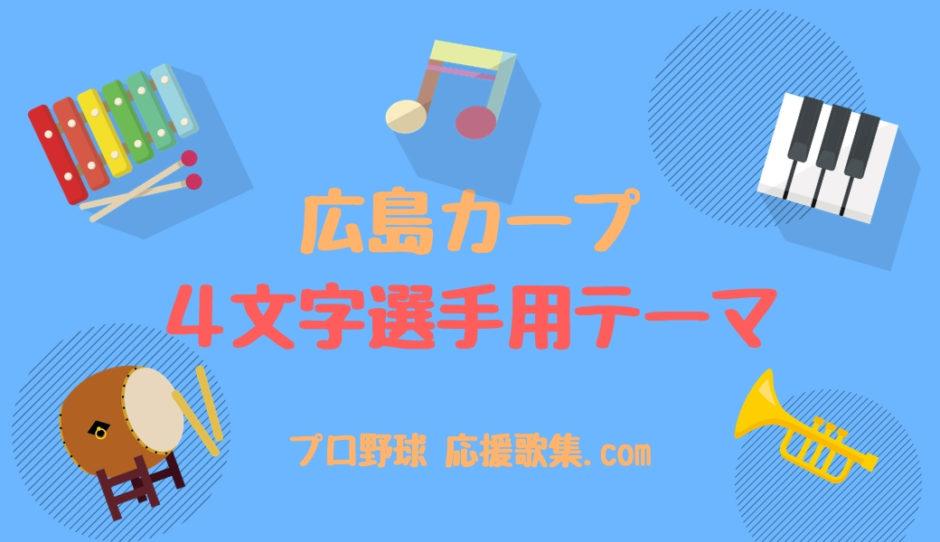 4文字選手用テーマ【広島カープ応援歌】