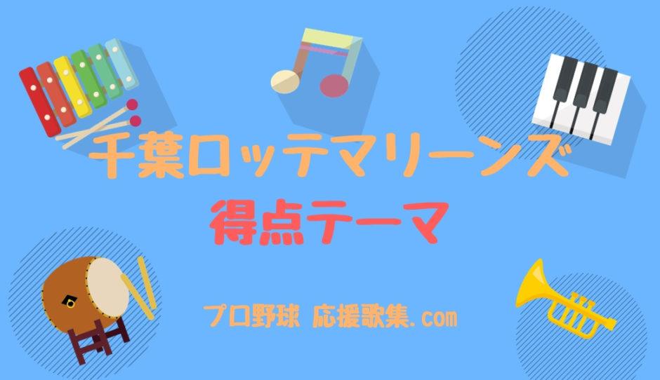 得点テーマ【千葉ロッテマリーンズ応援歌】