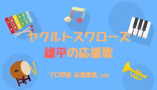 雄平 応援歌【東京ヤクルトスワローズ】
