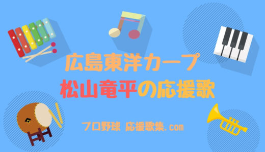 松山竜平 応援歌【広島カープ】