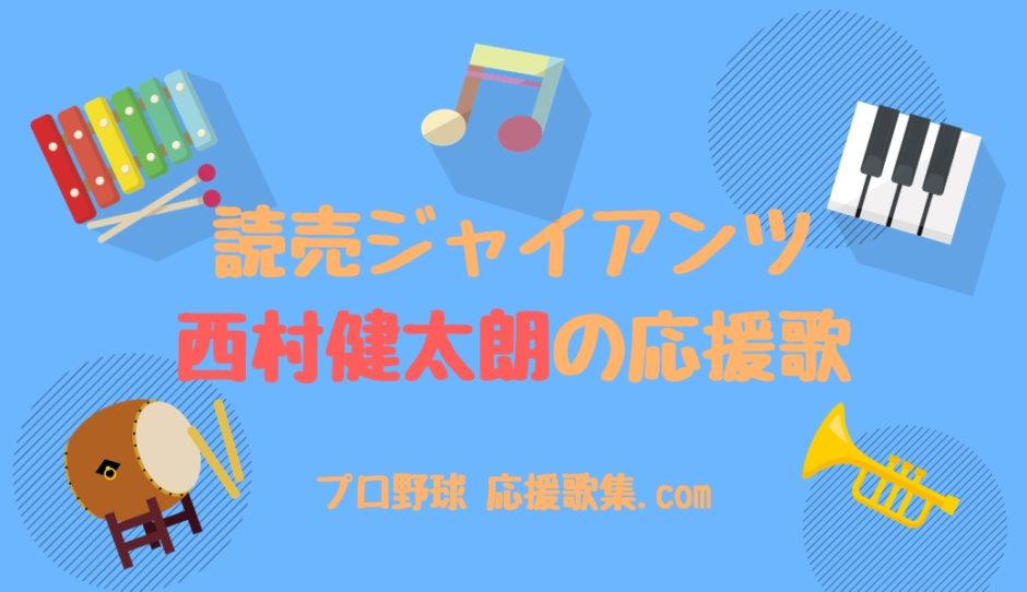 西村健太朗 応援歌【読売ジャイアンツ(巨人)】