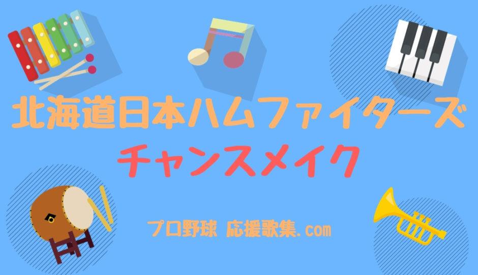 チャンスメイク【北海道日本ハムファイターズ 応援歌】