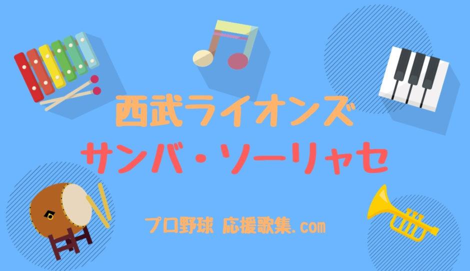 サンバ・ソーリャセ【西武ライオンズ応援歌】