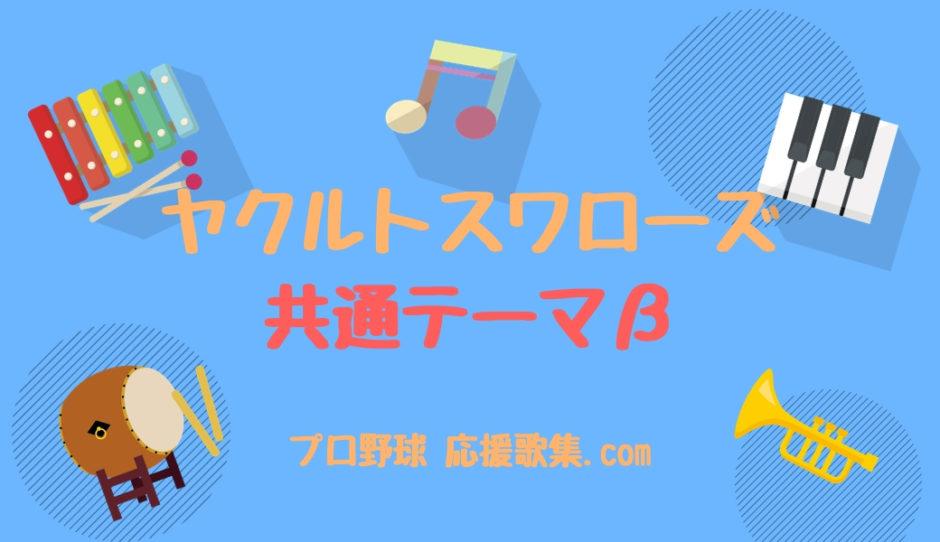 共通テーマβ(気まぐれロマンティック)【東京ヤクルトスワローズ応援歌】