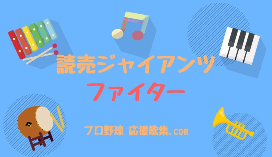 ファイター【読売ジャイアンツ応援歌(巨人)】