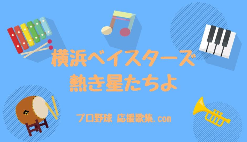 熱き星たちよ【横浜DeNAベイスターズ応援歌】