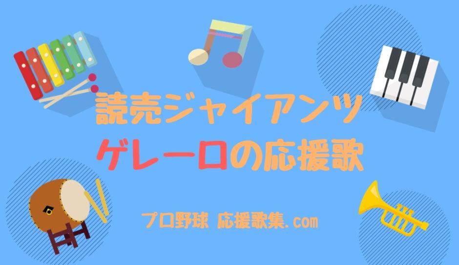 ゲレーロ 応援歌【読売ジャイアンツ(巨人)】