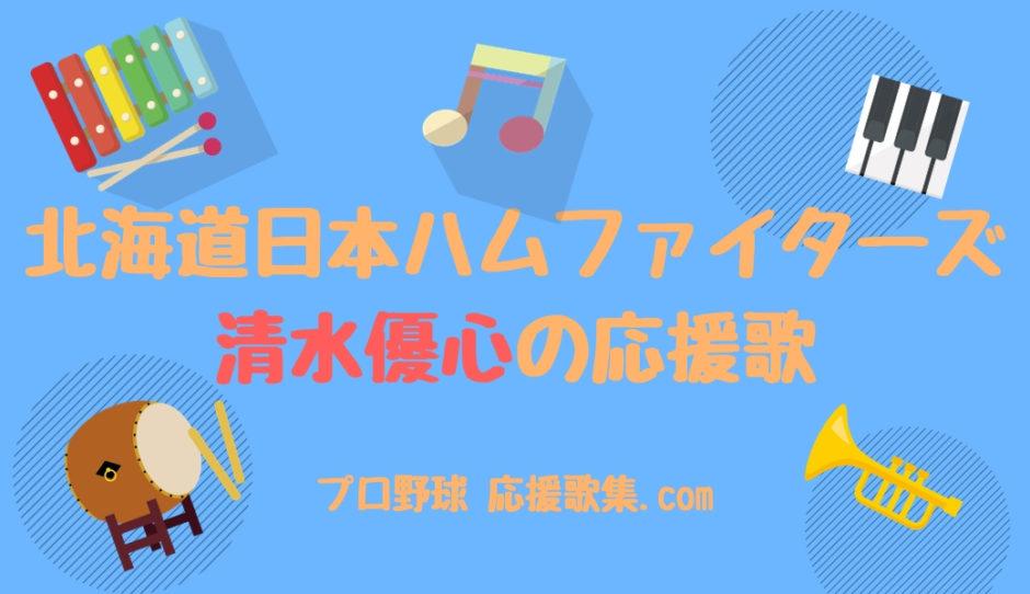 清水優心 応援歌【北海道日本ハムファイターズ】