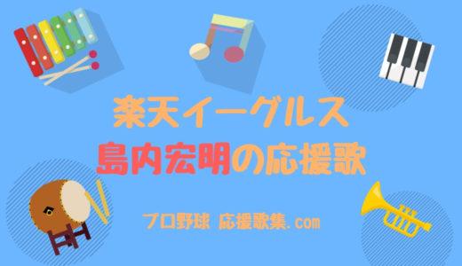 島内宏明 応援歌【楽天イーグルス】