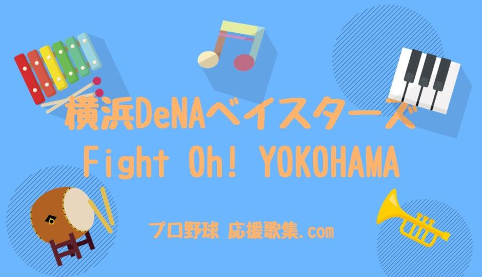 Fight Oh! YOKOHAMA 【横浜DeNAベイスターズ応援歌】