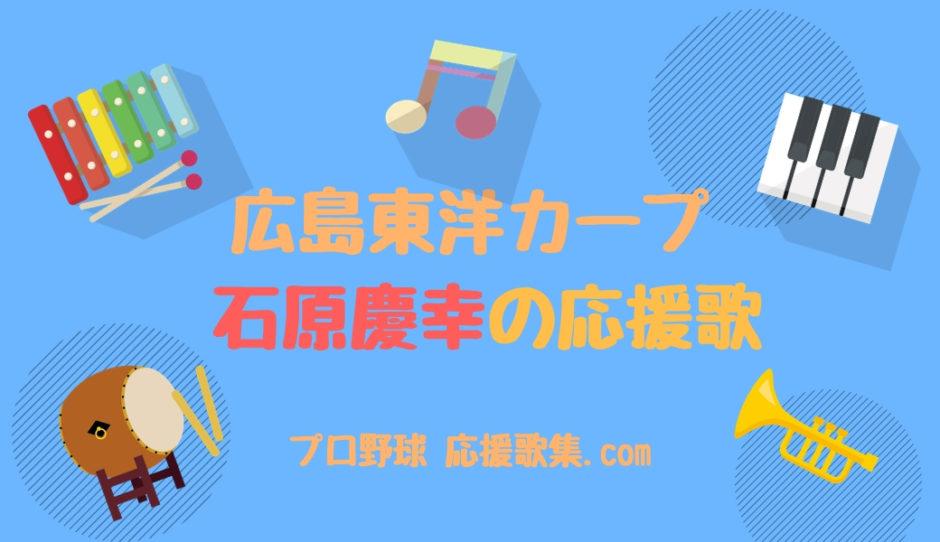 石原慶幸 応援歌【広島カープ】