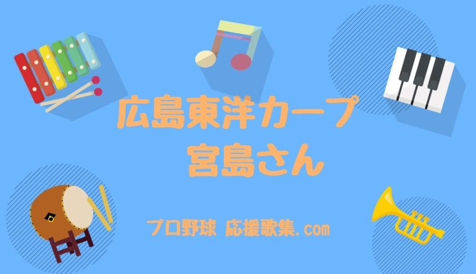 宮島さん【広島カープ応援歌】