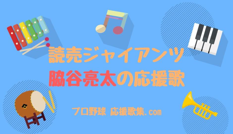 脇谷亮太 応援歌【読売ジャイアンツ(巨人)】