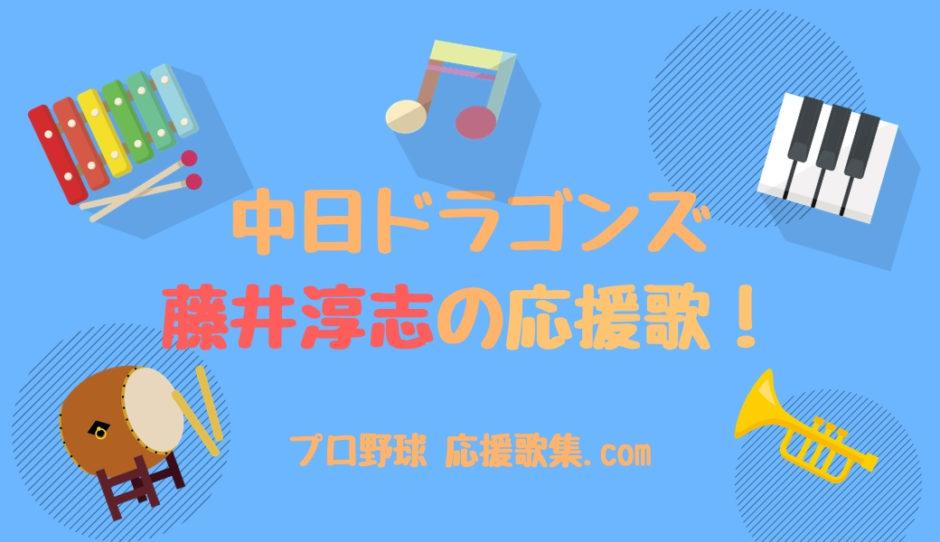 藤井淳志 応援歌【中日ドラゴンズ】