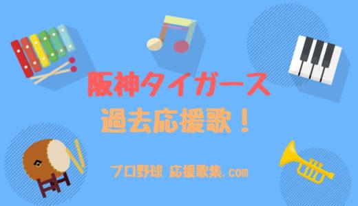 阪神タイガース 過去の応援歌まとめ