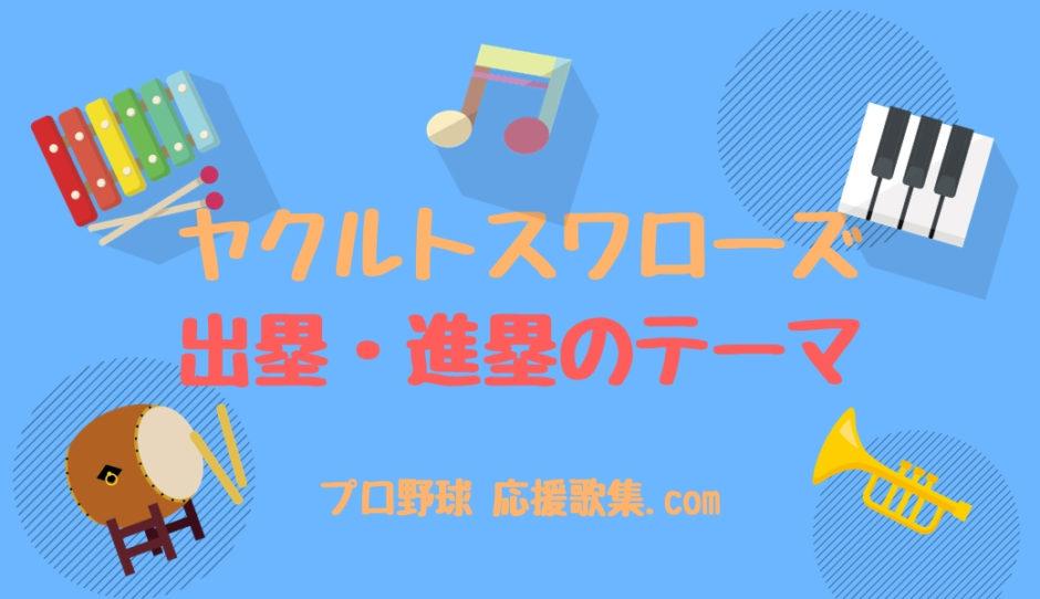 出塁・進塁のテーマ【東京ヤクルトスワローズ応援歌】