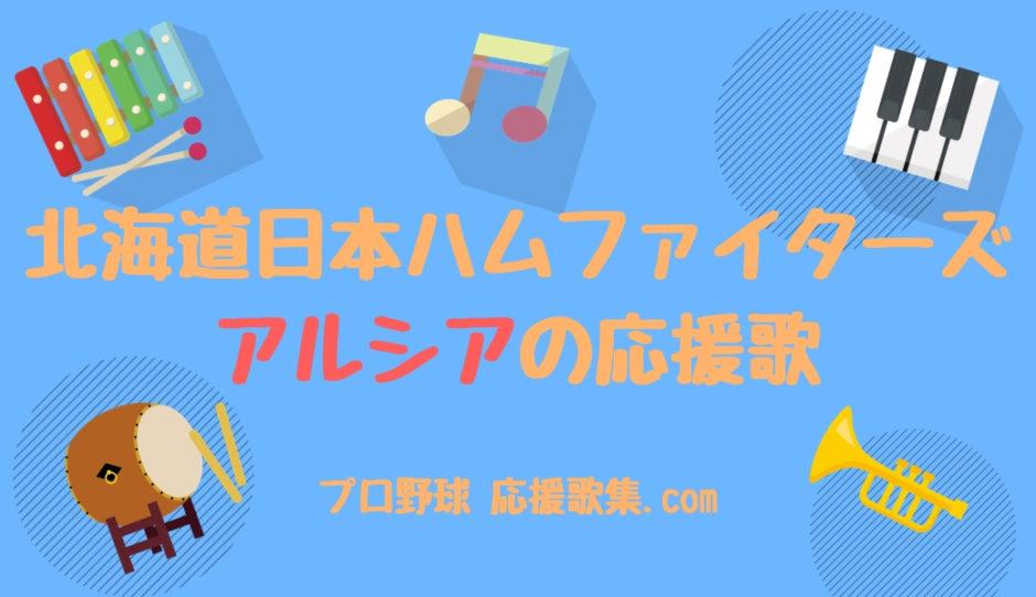アルシア 応援歌【北海道日本ハムファイターズ】