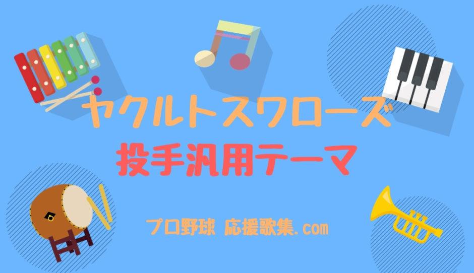 投手汎用テーマ【東京ヤクルトスワローズ応援歌】