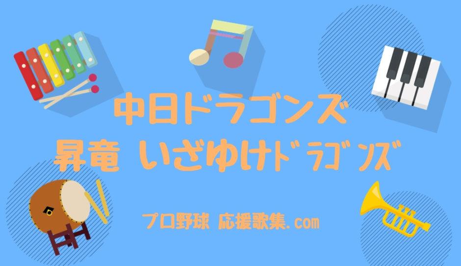 昇竜~いざゆけドラゴンズ~【中日ドラゴンズ応援歌】