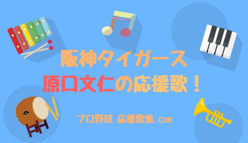 原口文仁 応援歌【阪神タイガース】