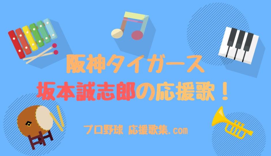 坂本誠志郎 応援歌【阪神タイガース】