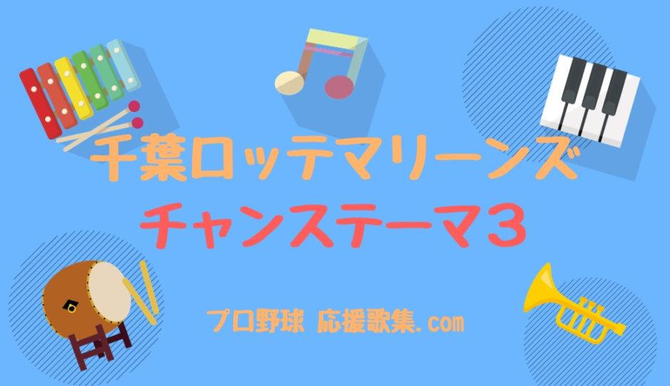 チャンステーマ3【千葉ロッテマリーンズ応援歌】