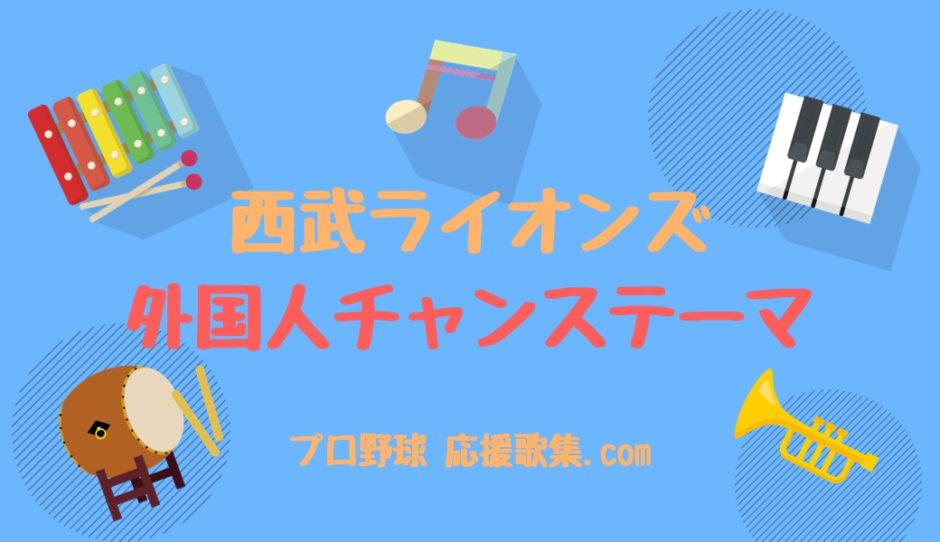 外国人チャンステーマ【西武ライオンズ応援歌】