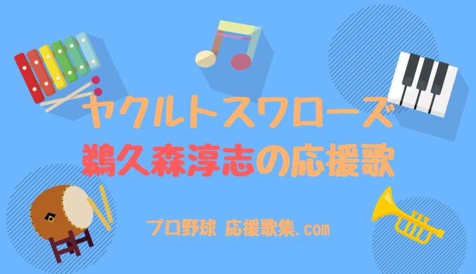 鵜久森淳志 応援歌【東京ヤクルトスワローズ】
