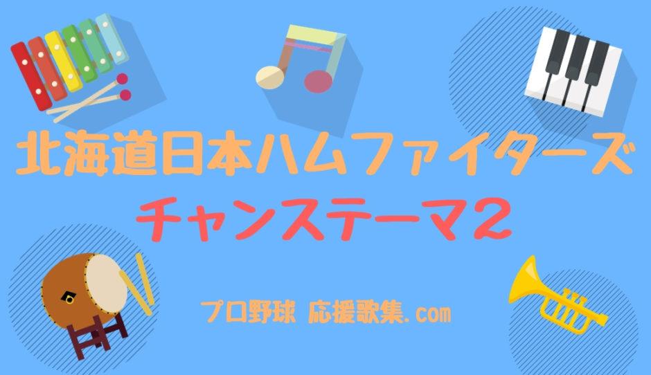 チャンステーマ2(わっしょい)【北海道日本ハムファイターズ 応援歌】