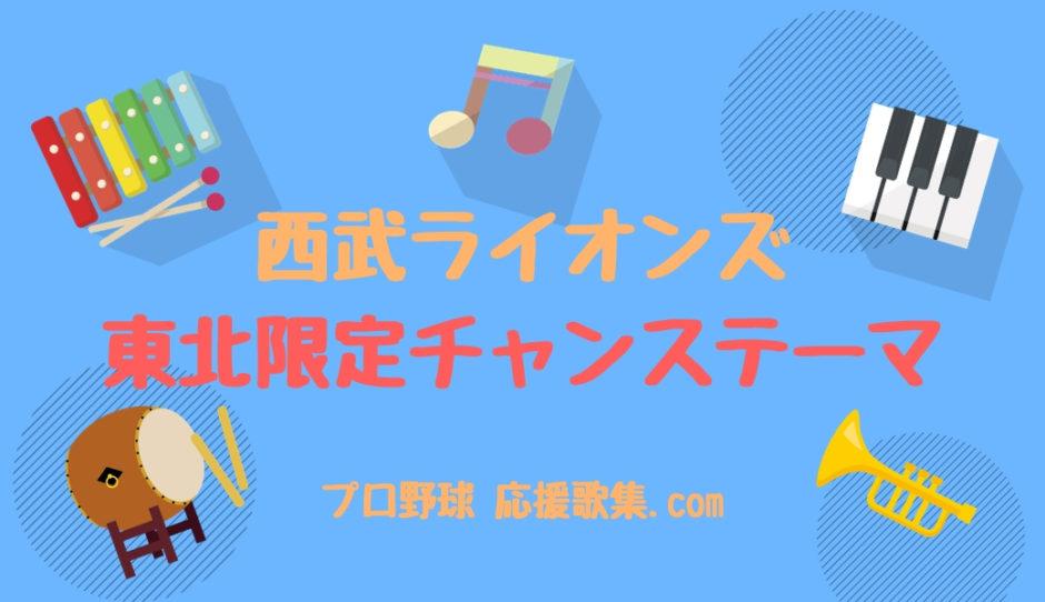 東北限定チャンステーマ【西武ライオンズ応援歌】