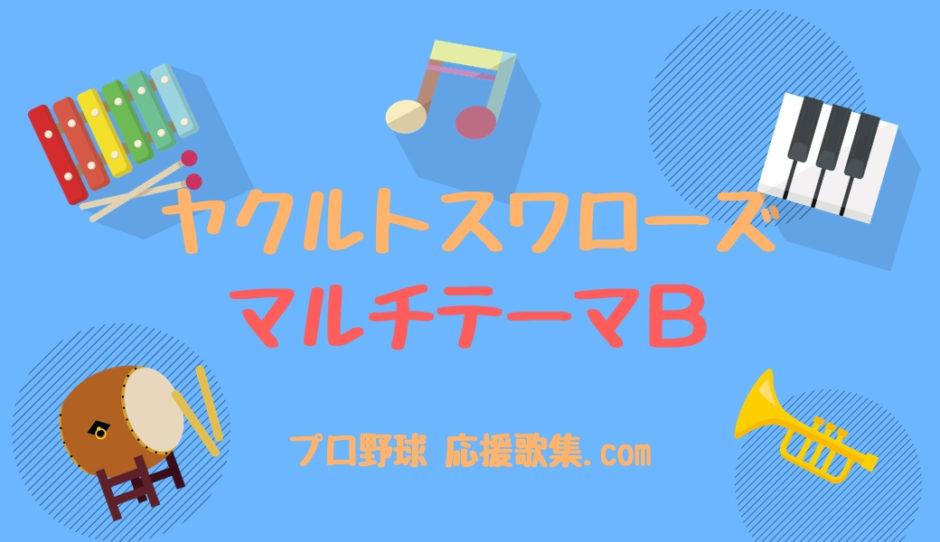 マルチテーマB(KO!)【東京ヤクルトスワローズ応援歌】
