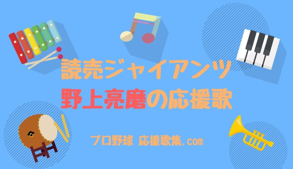 野上亮磨 応援歌【読売ジャイアンツ(巨人)】