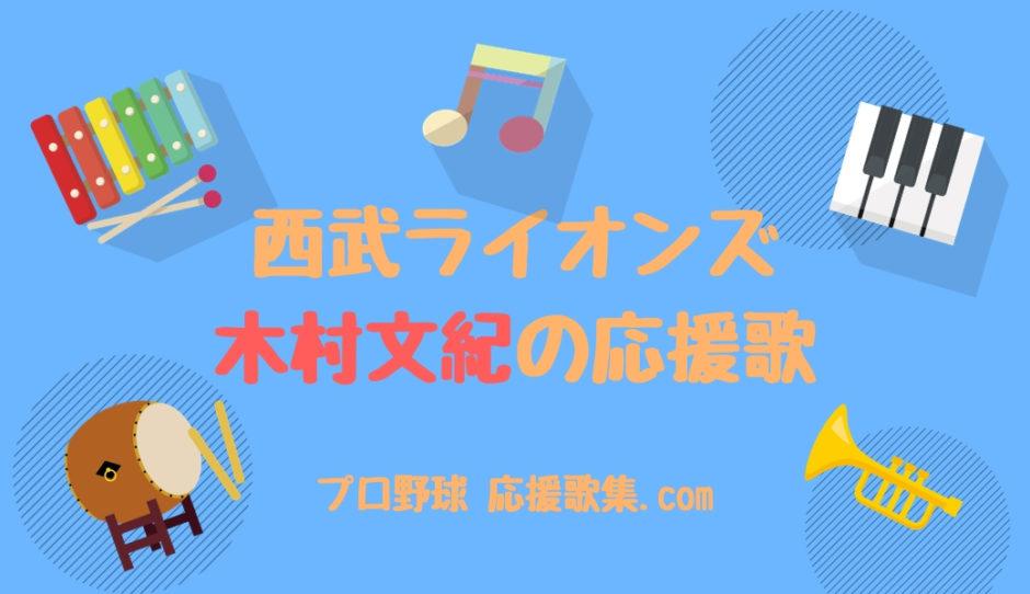 木村文紀 応援歌【西武ライオンズ】