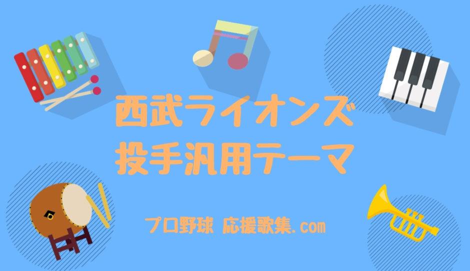 投手汎用テーマ【西武ライオンズ応援歌】