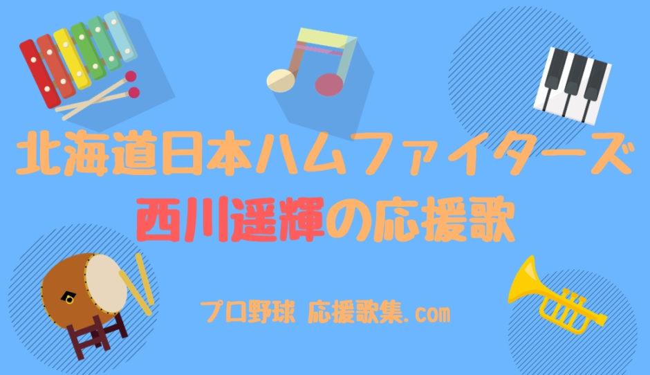 西川遥輝 応援歌【北海道日本ハムファイターズ】