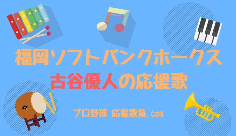 古谷優人 応援歌【福岡ソフトバンクホークス】