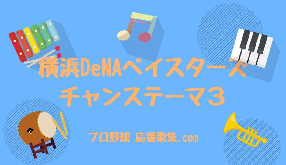 チャンステーマ3 【横浜DeNAベイスターズ応援歌】