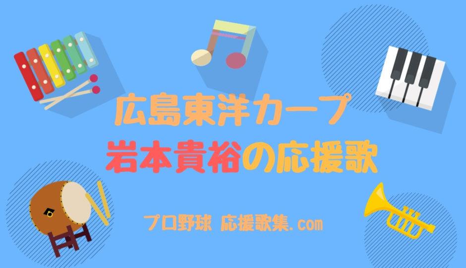 岩本貴裕 応援歌【広島カープ】
