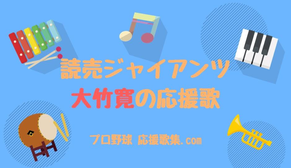 大竹寛 応援歌【読売ジャイアンツ(巨人)】