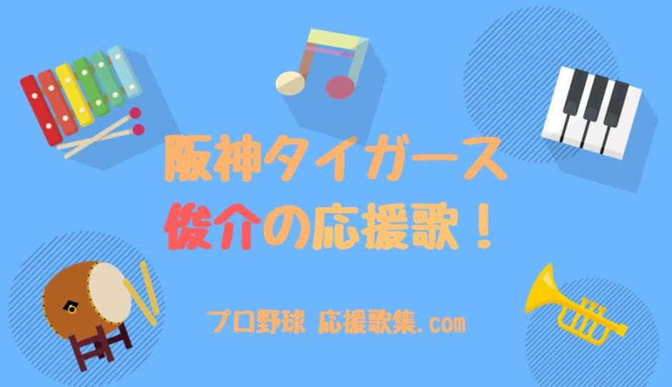 俊介 応援歌【阪神タイガース】