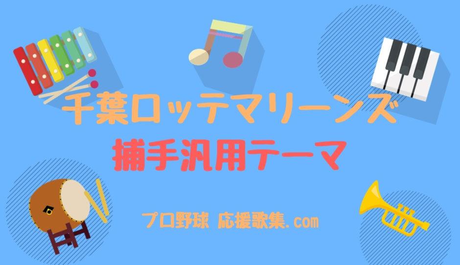捕手汎用テーマ【千葉ロッテマリーンズ応援歌】