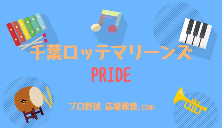 PRIDE【千葉ロッテマリーンズ応援歌】