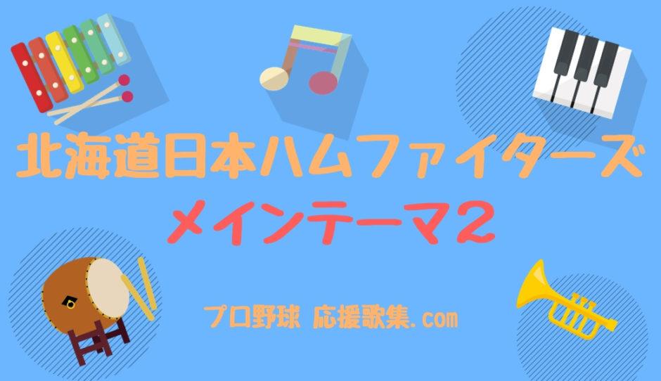 メインテーマ2【北海道日本ハムファイターズ 応援歌】