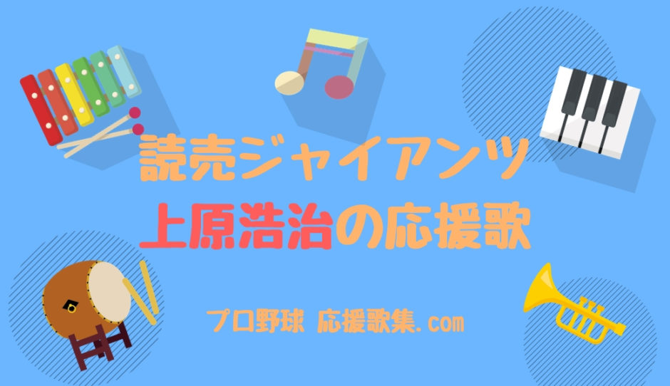 上原浩治 応援歌【読売ジャイアンツ(巨人)】