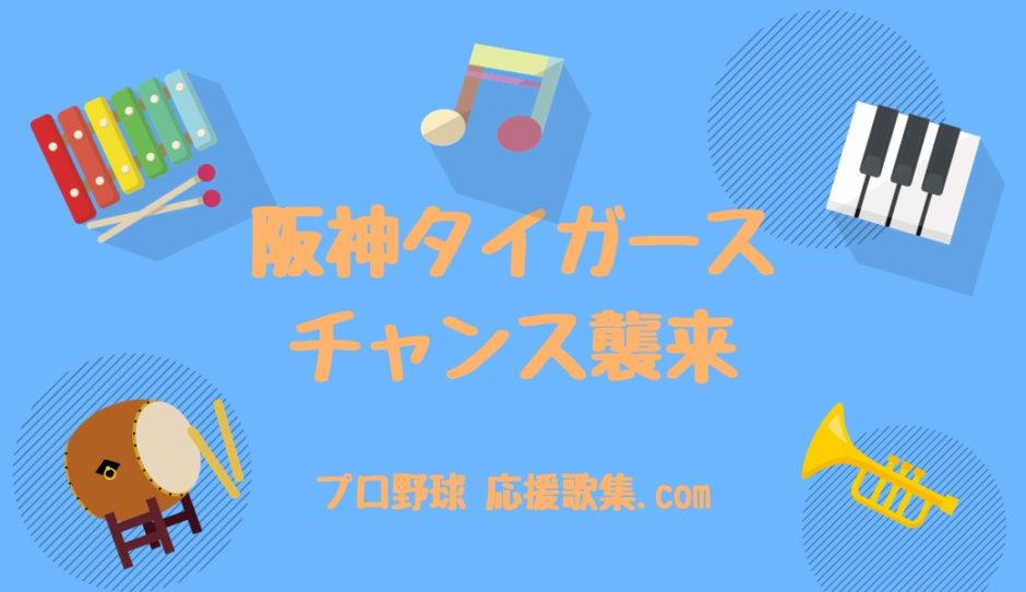 チャンス襲来 【阪神タイガース応援歌】